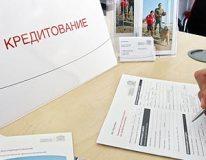 Как уменьшить штраф по просроченному кредиту, Калининград - банки Калининграда, новости банков, ипотека, кредиты, вклады, новости Калининграда